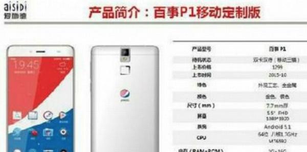 Luncurkan Smartphone, ini Spesifikasi Pepsi Phone
