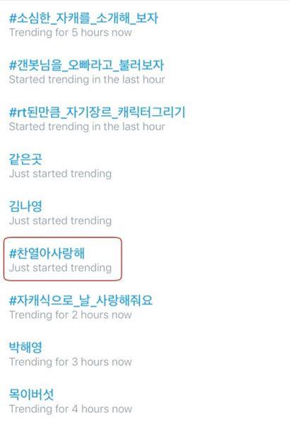 Mendadak Jadi Trending Topik, Ada yang Terjadi dengan Chanyeol EXO