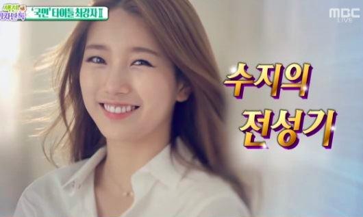 Terungkap! Ini Nilai Pendapatan Suzy Miss A Saat Bintangi Iklan
