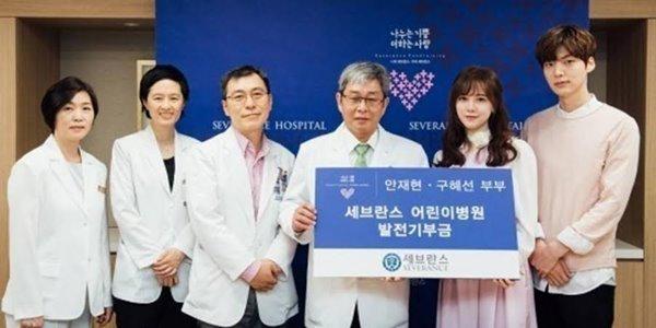 Ahn Jae Hyun dan Go Hye Sun Rayakan Pernikahan di Rumah Sakit Anak