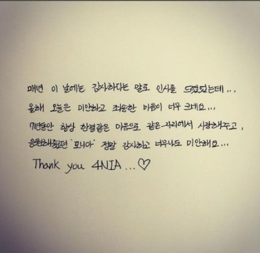 Kwon-Sohyun-Handwritten-Letter