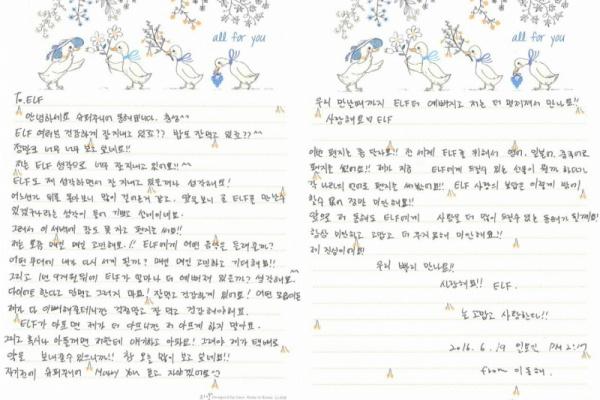 donghae_letter2