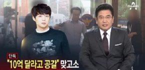 Korban Pertama Ancam Yoochun JYJ Bayar 11 Miliar