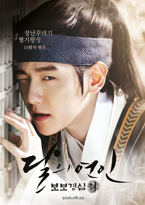 Scarlet Heart Goryeo_Baekhyun KabarDunia.com_Scarlet-Heart-Goryeo_Baekhyun_'Scarlet Heart: Goryeo'