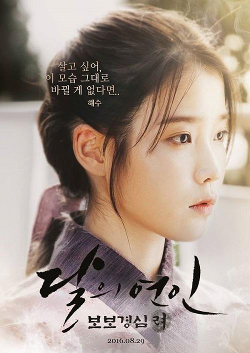 Scarlet Heart Goryeo_IU KabarDunia.com_Scarlet-Heart-Goryeo_IU_'Scarlet Heart: Goryeo'