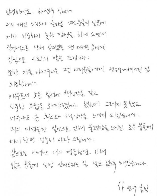 Ha-yeon-soo-appologize