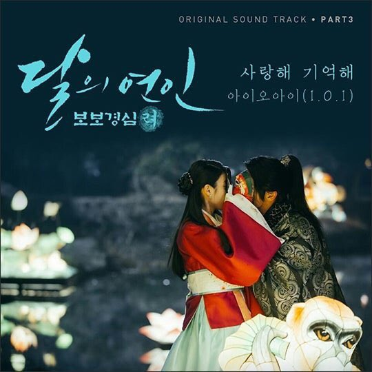 OST Part 3 'Time Slip: Ryeo'