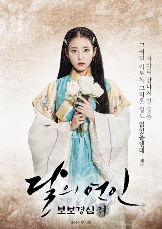 Hae-Soo-Time-Slip-Ryeo