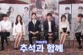 """Jung Il Woo – Na Eun Ucapkan Happy """"Chuseok"""" Ala 'Cinderella'"""