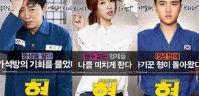 Rilis Trailer, Jo Jung Suk Dibanting D.O- Ditampar Park Shin Hye di 'Hyung'