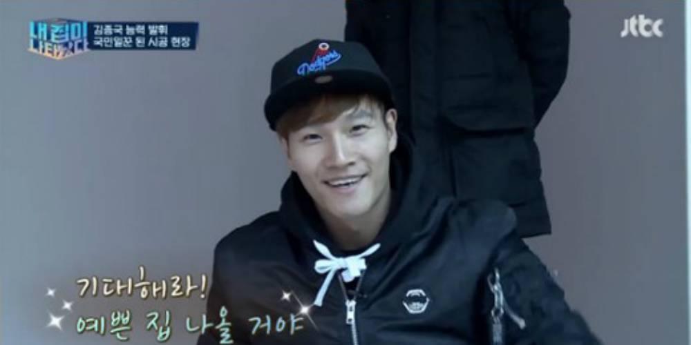 Kim Jung Kook Bantu Renovasi Rumah Fans BTS? KabarDunia.com_Kim-Jong-Kook-lee-kyung-kyu_Kim Jung Kook