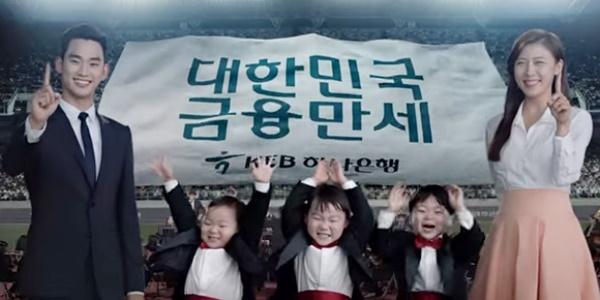 Ha Ji Won, Kim Soo Hyun & Song Triplet Tampil Bareng di Iklan Hana Bank