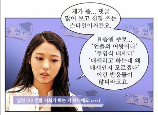 Serba Salah, Curhatan Seolhyun AOA Justru Jadi Bahan Bully Netizen