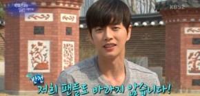 Ini Alasan Park Hae Jin Tidak Menyanyi dan Menari Saat Fanmeeting
