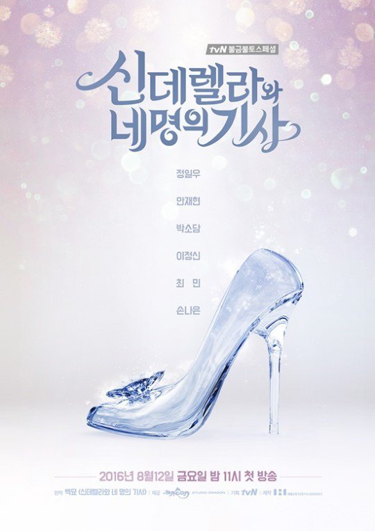 cinderella and four knight1
