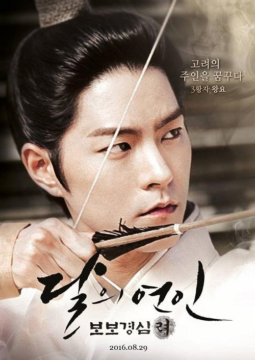Scarlet Heart Goryeo_Hong Jong Hyun