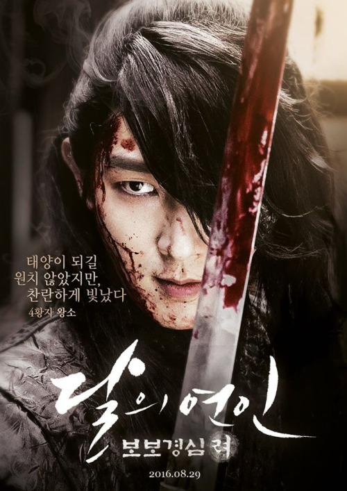 Scarlet Heart Goryeo_Lee Jun Ki