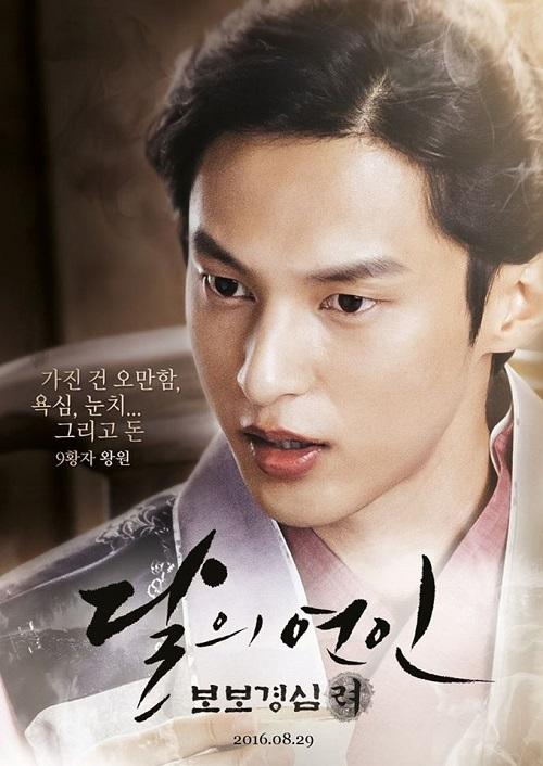 Scarlet Heart Goryeo_Yoon Sun Woo