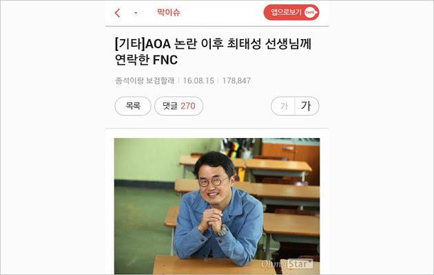 guru sejarah Seolhyun cs