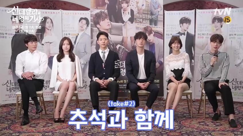 "Jung Il Woo - Na Eun Ucapkan Happy ""Chuseok"" Ala 'Cinderella and Four Knights'"