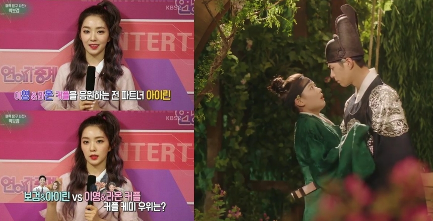 Irene Nilai Chemistry-nya Dengan Bo Gum Lebih Baik Dari Kim Yoo Jung
