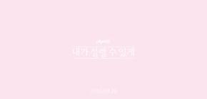 Jelang Rilis 'Pink Revolution', A Pink Suguhkan Video Teaser Pertama 'Only One'