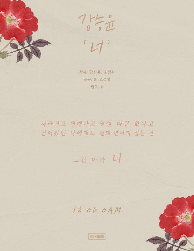 "Lirik ""You"" Seung Yoon WINNER"