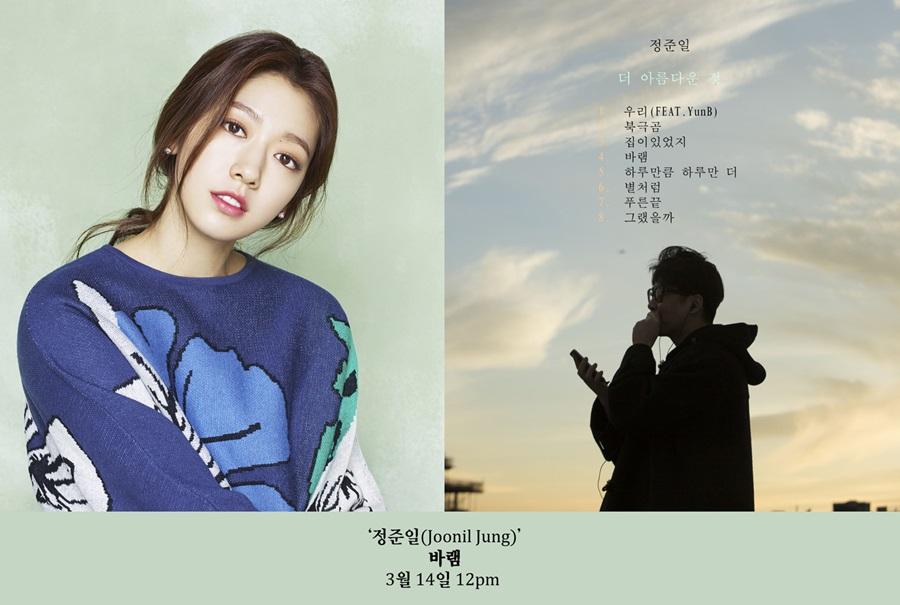 Jadi Model MV Terbaru Jung Joon Il, Park Shin Hye Bikin Kagum Tim Produksi